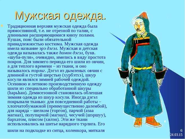 * * Мужская одежда. Традиционная верхняя мужская одежда была прямоспинной, т....