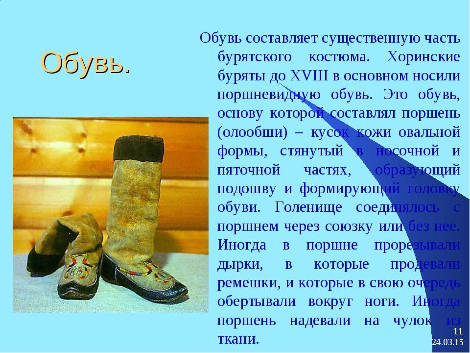 * * Обувь. Обувь составляет существенную часть бурятского костюма. Хоринские...