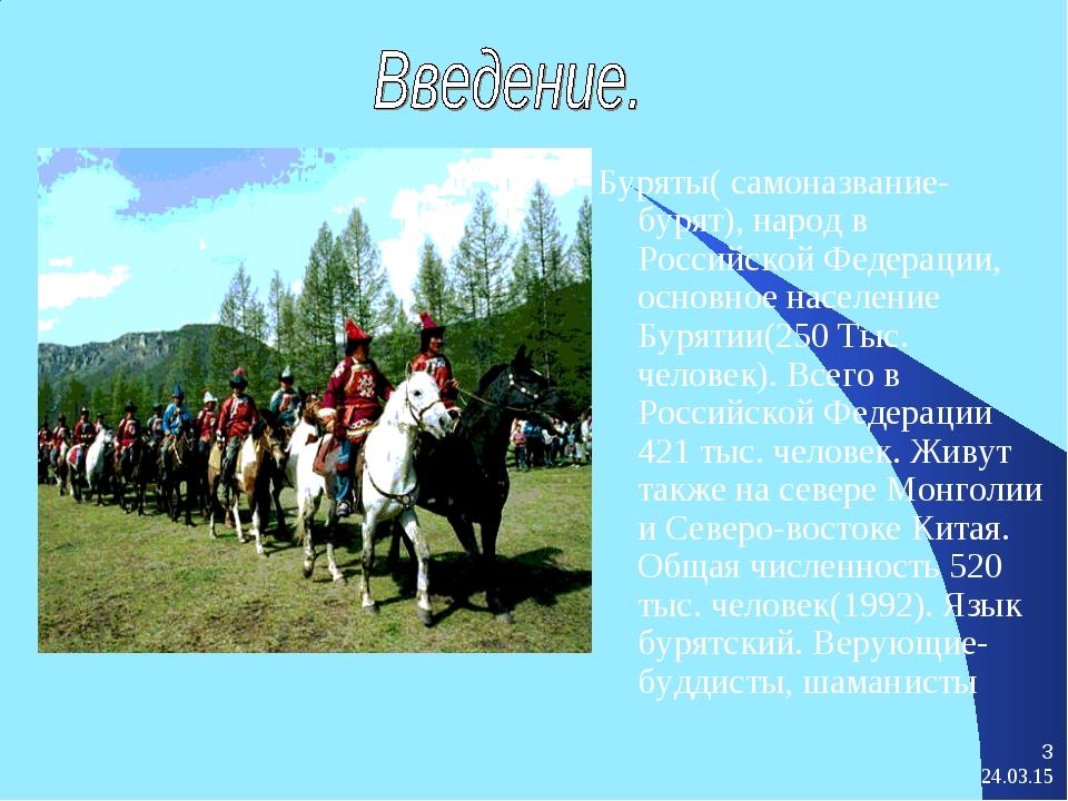 * * Буряты( самоназвание-бурят), народ в Российской Федерации, основное насел...