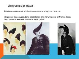 Искусство и мода Взаимосвязанными в 20 веке оказались искусство и мода. Худож