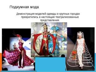 Подиумная мода Демонстрация моделей одежды в крупных городах превратились в н