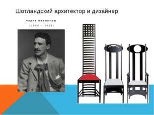 Шотландский архитектор и дизайнер Чарлз Макинтош (1868 – 1928) Создал свой со