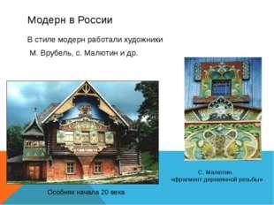 Модерн в России В стиле модерн работали художники М. Врубель, с. Малютин и др