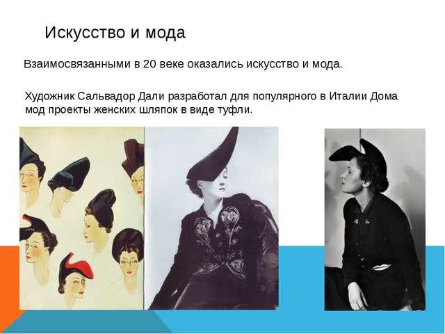 Искусство и мода Взаимосвязанными в 20 веке оказались искусство и мода. Худож...