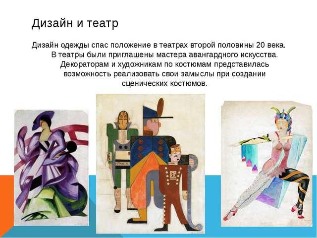 Дизайн и театр Дизайн одежды спас положение в театрах второй половины 20 века...