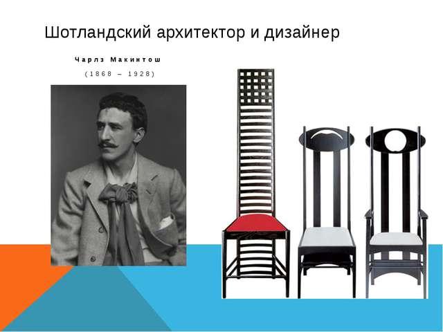 Шотландский архитектор и дизайнер Чарлз Макинтош (1868 – 1928) Создал свой со...