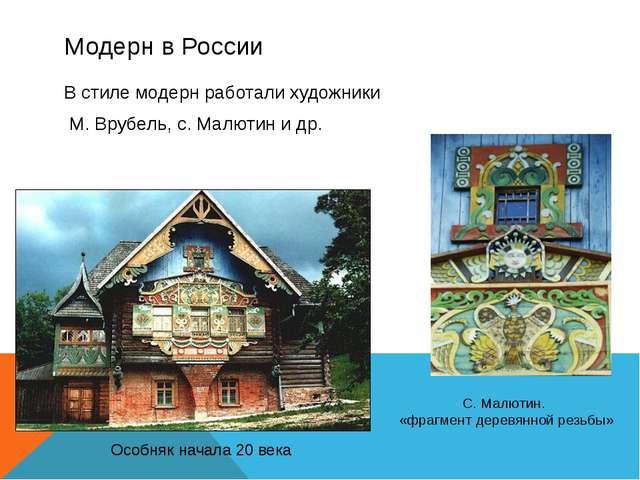Модерн в России В стиле модерн работали художники М. Врубель, с. Малютин и др...
