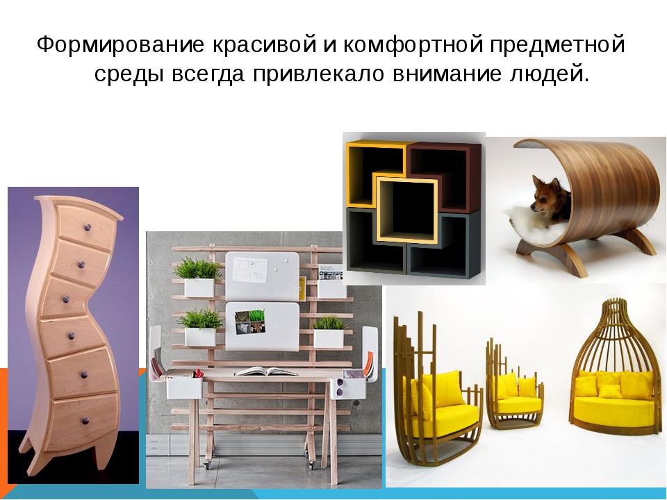 Значение дизайна в современной жизни