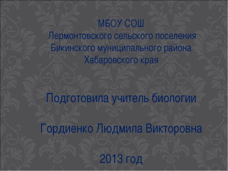 МБОУ СОШ Лермонтовского сельского поселения Бикинского муниципального района...