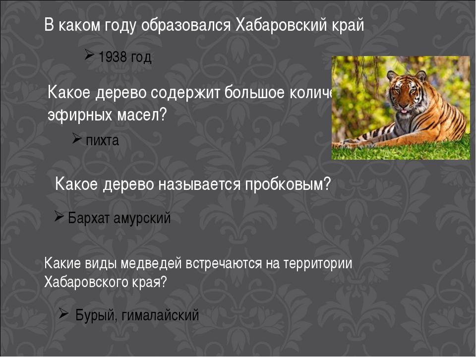 В каком году образовался Хабаровский край 1938 год Какое дерево содержит боль...