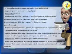4. Федоров Валериян 2010 года поступил на базе 9 класса в Иркутский гидромете