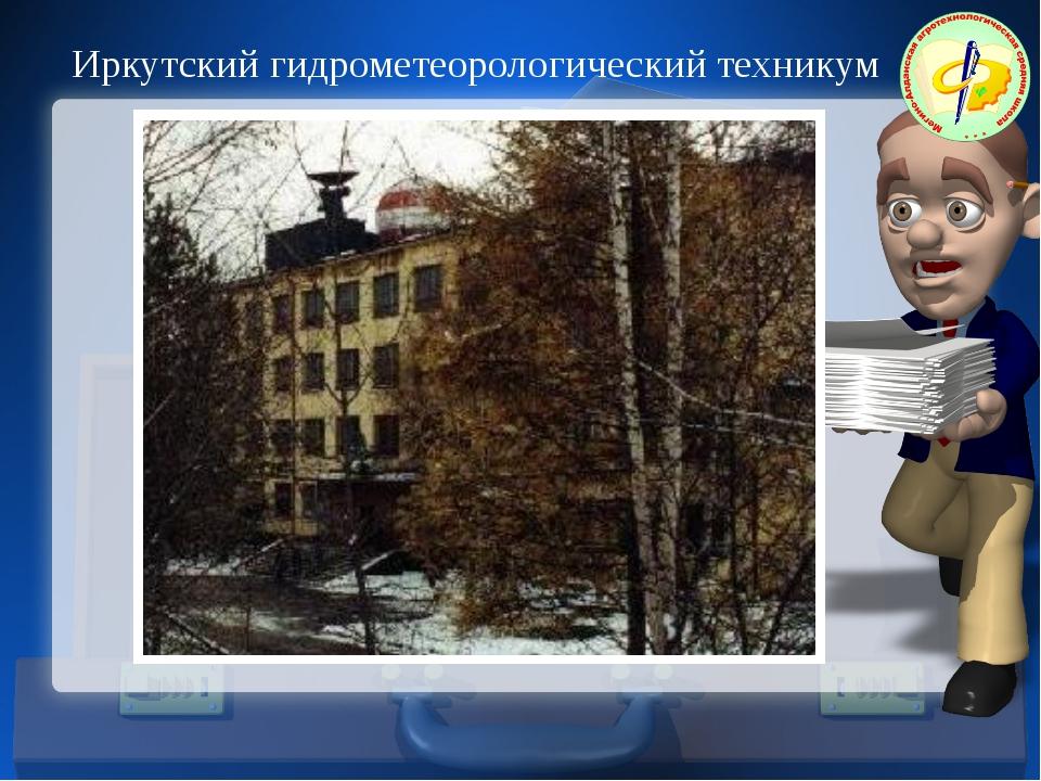 Иркутский гидрометеорологический техникум