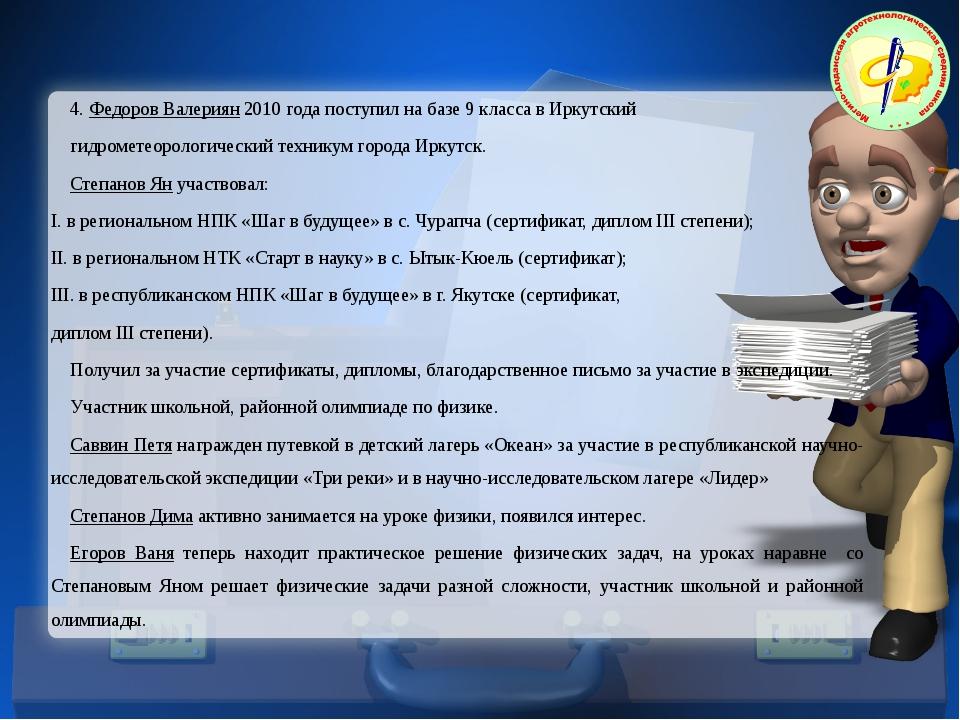 4. Федоров Валериян 2010 года поступил на базе 9 класса в Иркутский гидромете...