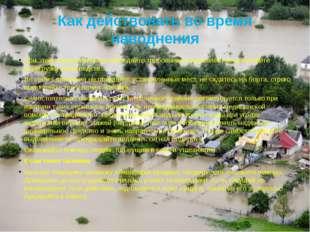 Как действовать во время наводнения При этом неукоснительно соблюдайте требов