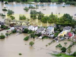 Как действовать после наводнения Перед тем, как войти в здание проверьте, не
