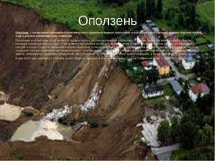 Оползень Оползень–скользящее смещение (сползание) масс грунтов и горных пор