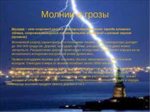Молнии и грозы Молния–это искровой разряд электростатического заряда кучево