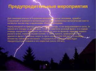 Предупредительные мероприятия Для снижения опасности поражения молнией объект