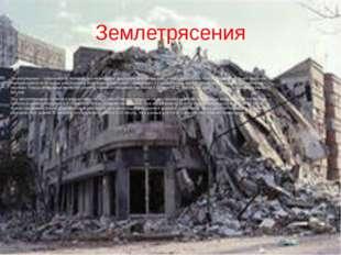 Землетрясения Землетрясения – сейсмические явления, возникающие в результате