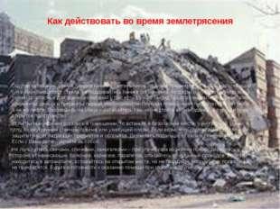 Как действовать во время землетрясения Ощутив колебания здания, увидев качани