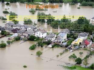 Наводнение Наводнение–это значительное затопление местности в результате по