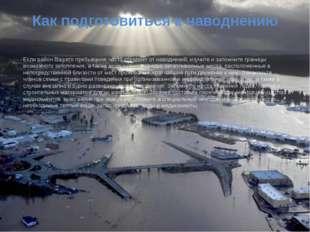 Как подготовиться к наводнению Если район Вашего пребывания часто страдает от