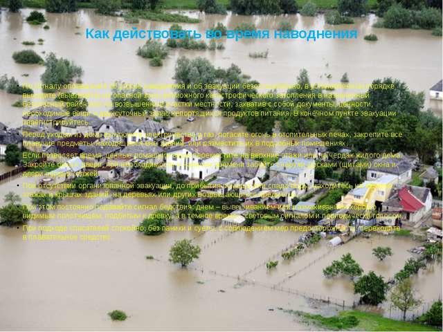 Как действовать во время наводнения По сигналу оповещения об угрозе наводнени...