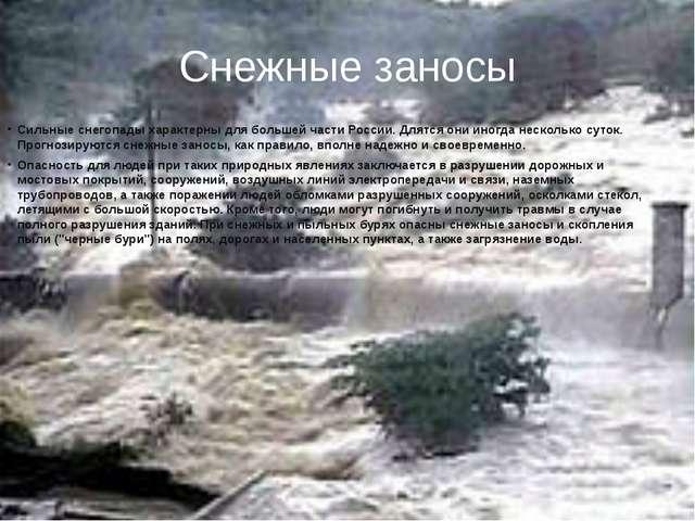 Снежные заносы Сильные снегопады характерны для большей части России. Длятся...