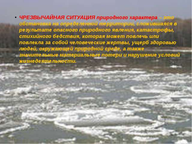 ЧРЕЗВЫЧАЙНАЯ СИТУАЦИЯ природного характера –это обстановка на определенной т...