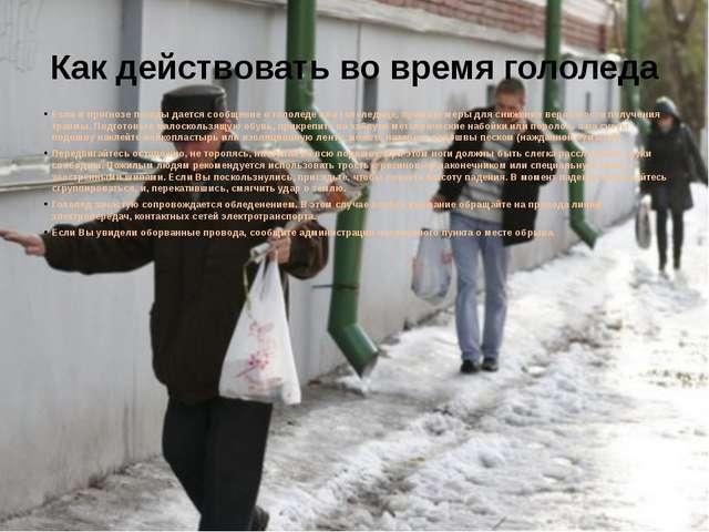 Как действовать во время гололеда Если в прогнозе погоды дается сообщение о г...