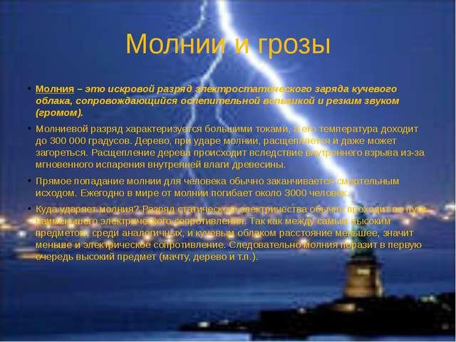 Молнии и грозы Молния–это искровой разряд электростатического заряда кучево...