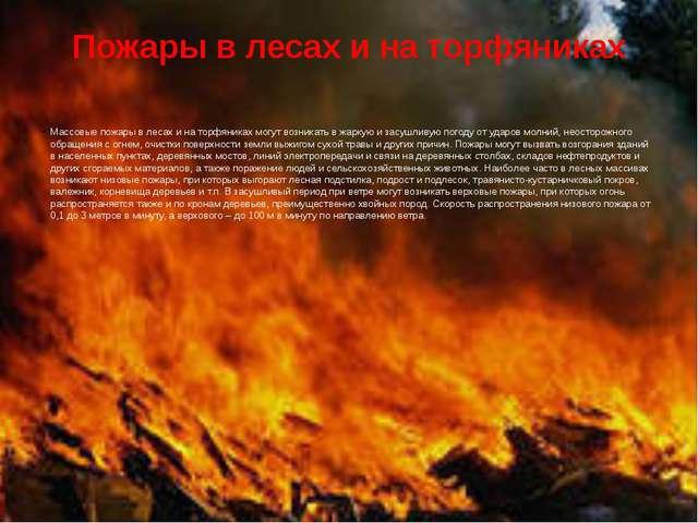 Пожары в лесах и на торфяниках Массовые пожары в лесах и на торфяниках могут...