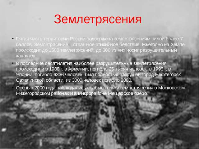 Землетрясения Пятая часть территории России подвержена землетрясениям силой б...