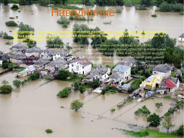 Наводнение Наводнение–это значительное затопление местности в результате по...