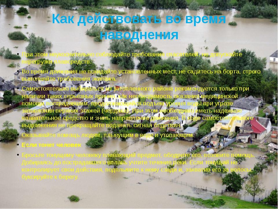 Как действовать во время наводнения При этом неукоснительно соблюдайте требов...