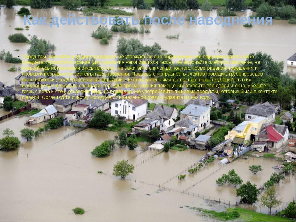 Как действовать после наводнения Перед тем, как войти в здание проверьте, не...