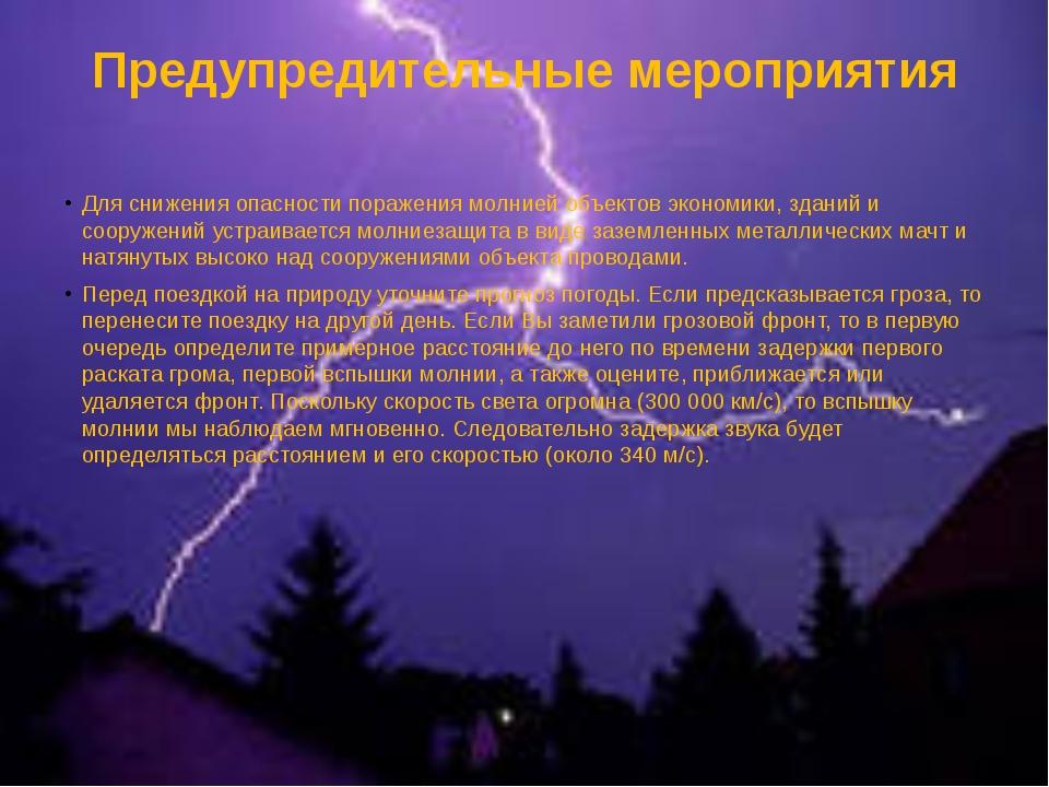 Предупредительные мероприятия Для снижения опасности поражения молнией объект...