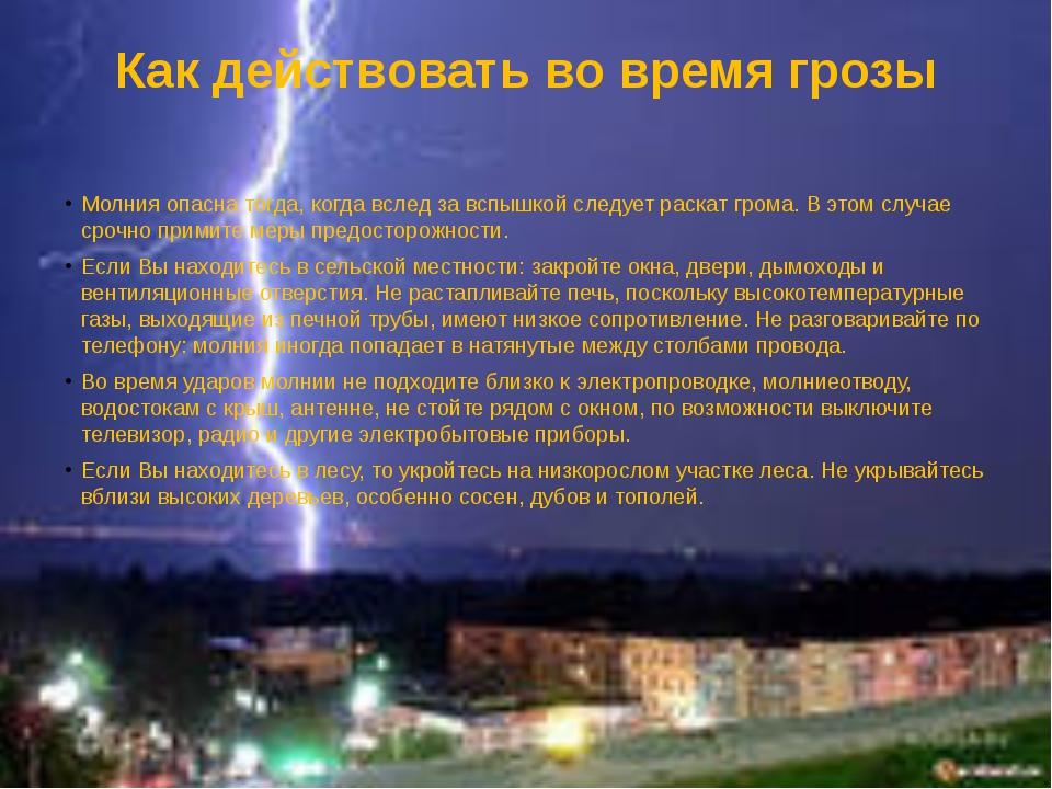 Как действовать во время грозы Молния опасна тогда, когда вслед за вспышкой с...