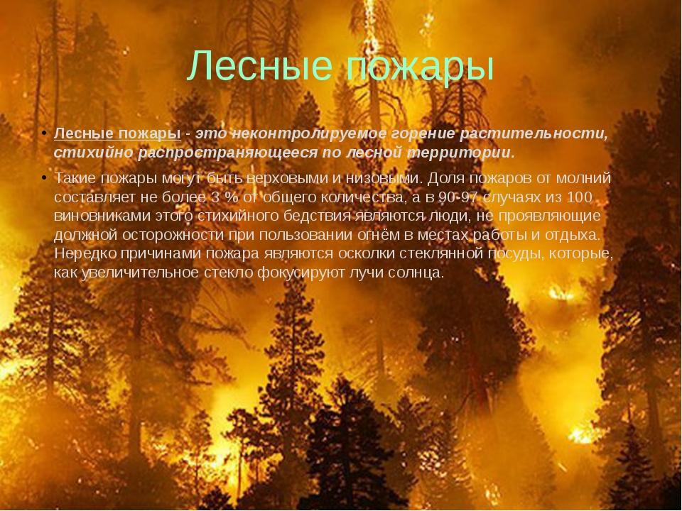 Лесные пожары Лесные пожары-это неконтролируемое горение растительности, ст...