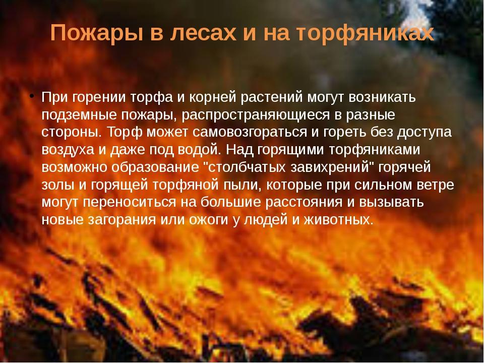 Пожары в лесах и на торфяниках При горении торфа и корней растений могут возн...