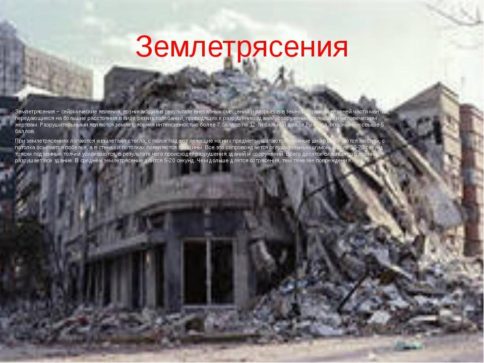 Землетрясения Землетрясения – сейсмические явления, возникающие в результате...