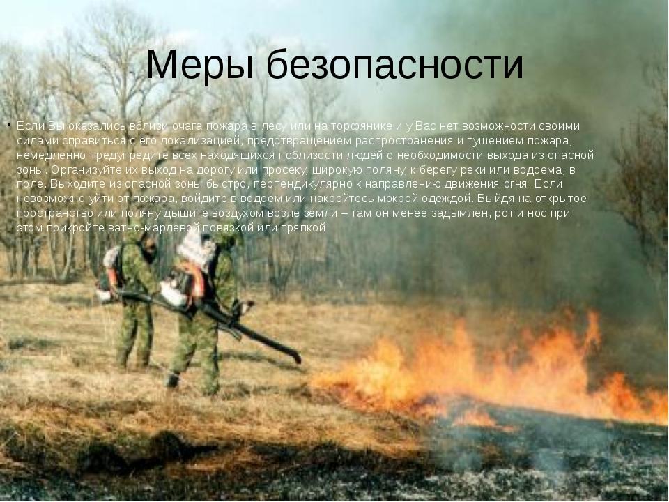 Меры безопасности Если Вы оказались вблизи очага пожара в лесу или на торфяни...