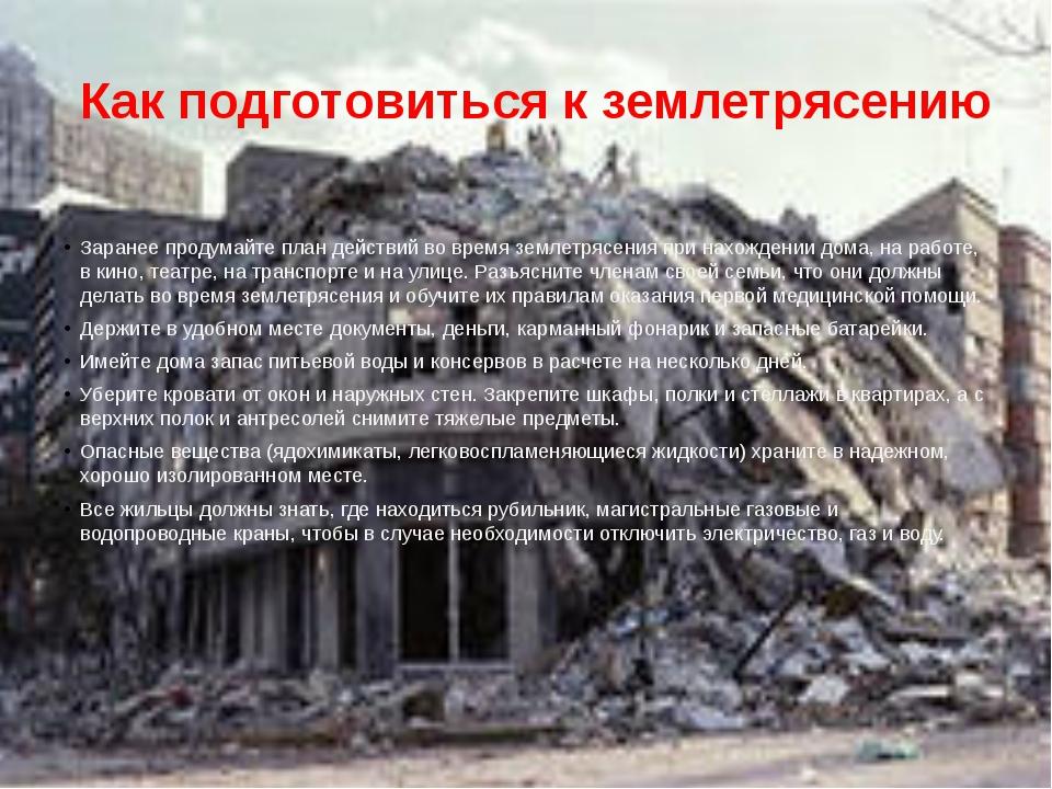 Как подготовиться к землетрясению Заранее продумайте план действий во время з...