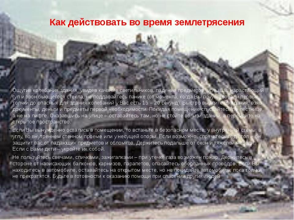 Как действовать во время землетрясения Ощутив колебания здания, увидев качани...