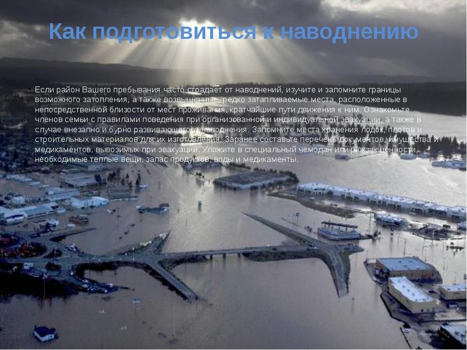 Как подготовиться к наводнению Если район Вашего пребывания часто страдает от...
