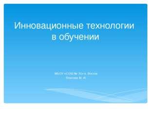 Инновационные технологии в обучении МБОУ «СОШ № 31» п. Восток Власова М. И.