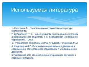 1.Алексеева Л.Н. Инновационные технологии как ресурс эксперимента. 2. Деберде