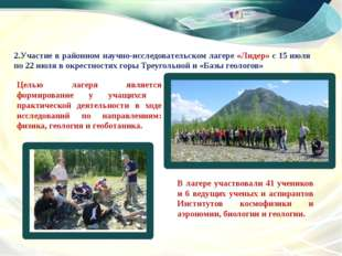 2.Участие в районном научно-исследовательском лагере «Лидер» с 15 июля по 22