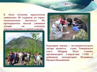 В «Базе геологов» параллельно занимались 60 студентов из горно-геологического