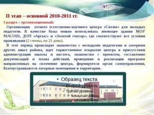 II этап – основной 2010-2011 гг. I раздел – организационный: Организация летн